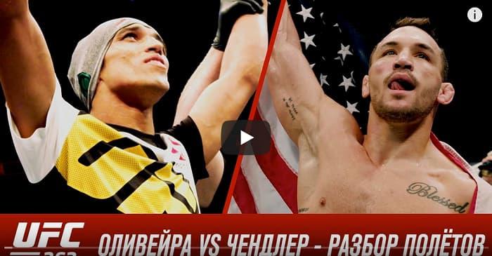 UFC 262: Оливейра vs Чендлер - Разбор полетов