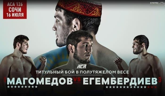 ACA 126 Магомедов vs Егембердиев