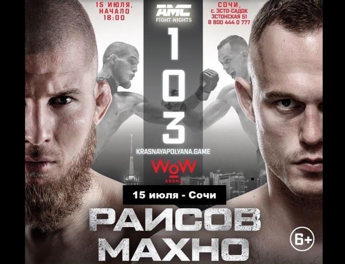 AMC FIGHT NIGHTS 103 Махно vs Раисов