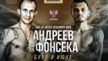 Роман Андреев и Франсиско Фонсека оспорят титул WBA Gold 11 июня