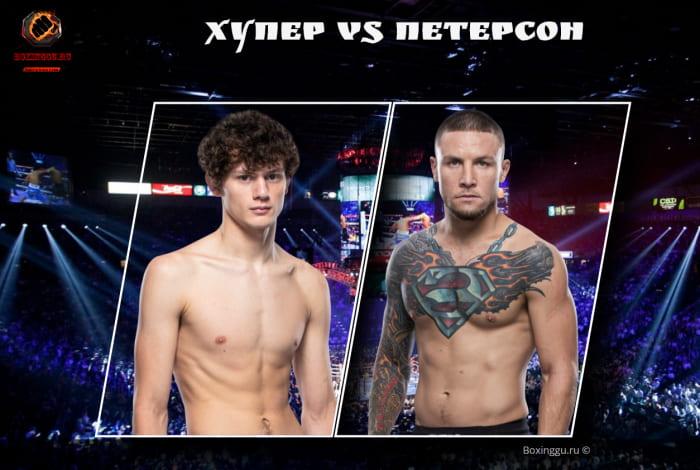 Видео боя Стивен Петерсон - Чейз Хупер / UFC 263