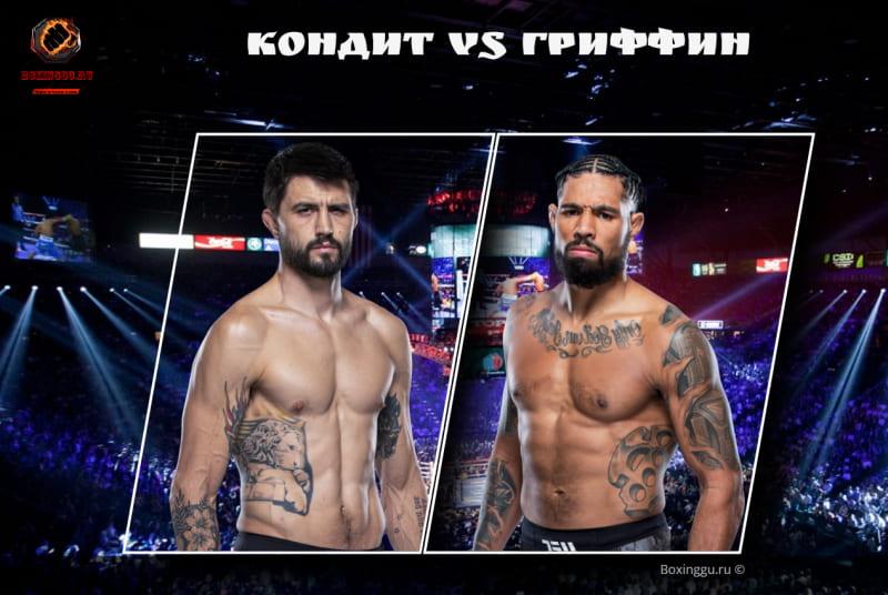 Карлос Кондит подерется с Максом Гриффином на UFC 264