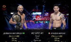 Видео боя Дейвисон Фигейреду — Брэндон Морено 2 / UFC 263
