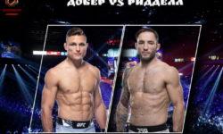 Видео боя Дрю Добер — Брэд Ридделл / UFC 263