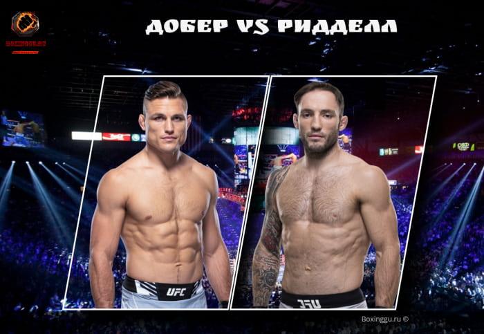 Видео боя Дрю Добер - Брэд Ридделл / UFC 263
