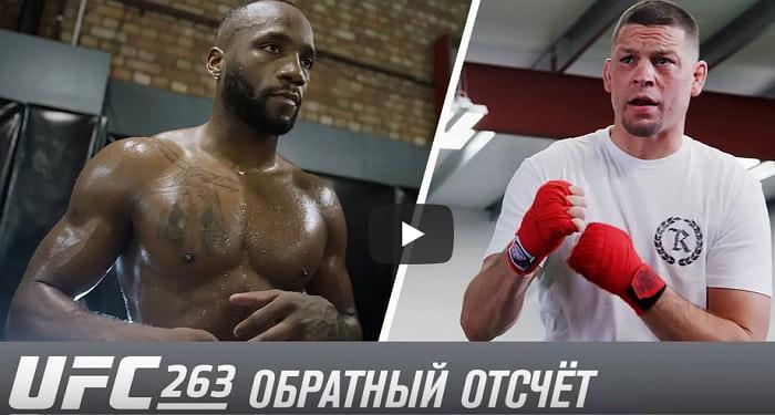 UFC 263: Обратный отсчет - Эдвардс vs Диаз