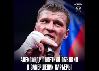 Александр Поветкин объявил о завершении карьеры