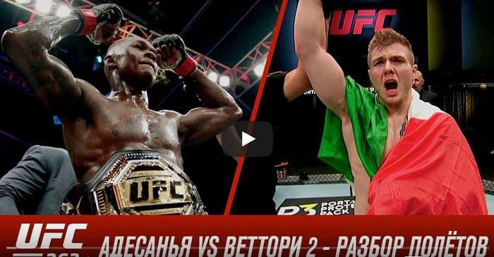 UFC 263: Адесанья vs Веттори - Разбор полетов