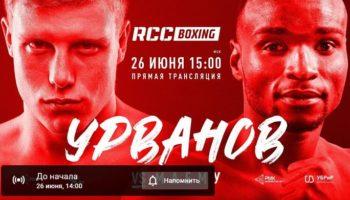 Вечер бокса RCC Boxing: Урванов vs Маему / Прямая трансляция