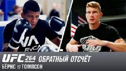 UFC 264: Обратный отсчет - Бернс vs Томпсон