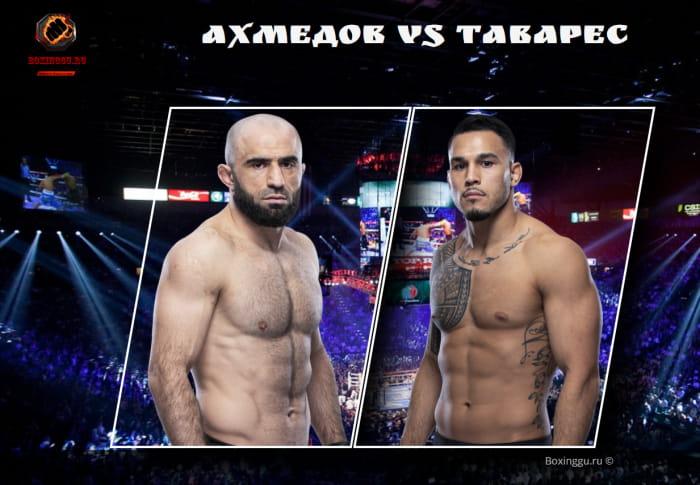 Видео боя Омари Ахмедов - Брэд Таварес / UFC 264