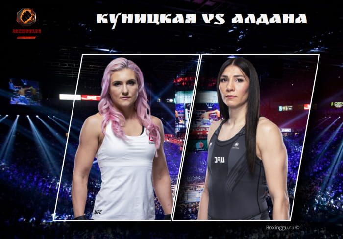 Видео боя Яна Куницкая - Ирен Алдана / UFC 264